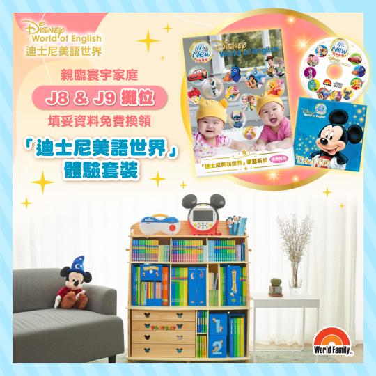 booth_promotion_Jan2021_website_banner_800x800_L01-01