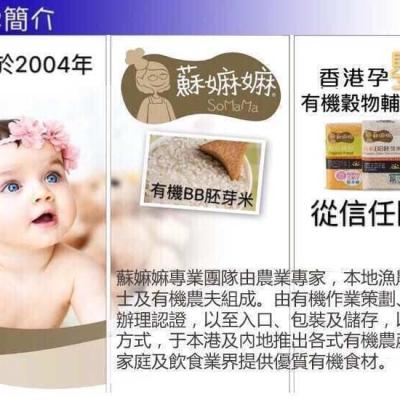 蘇嫲嫲胚芽米-2
