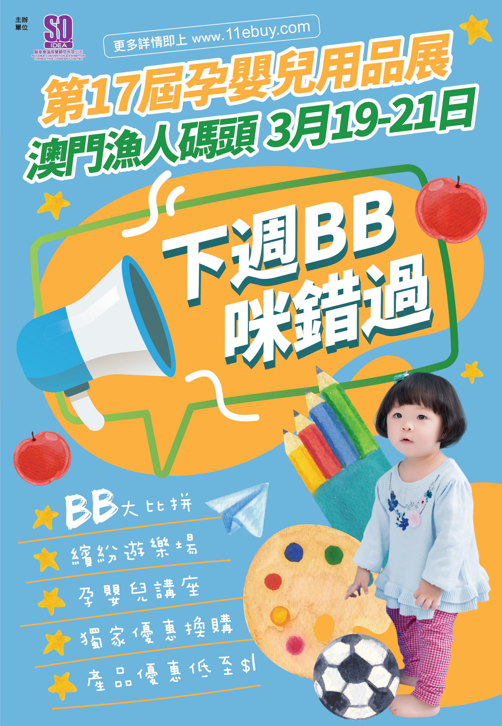 2021輔具展_Leaflet_4