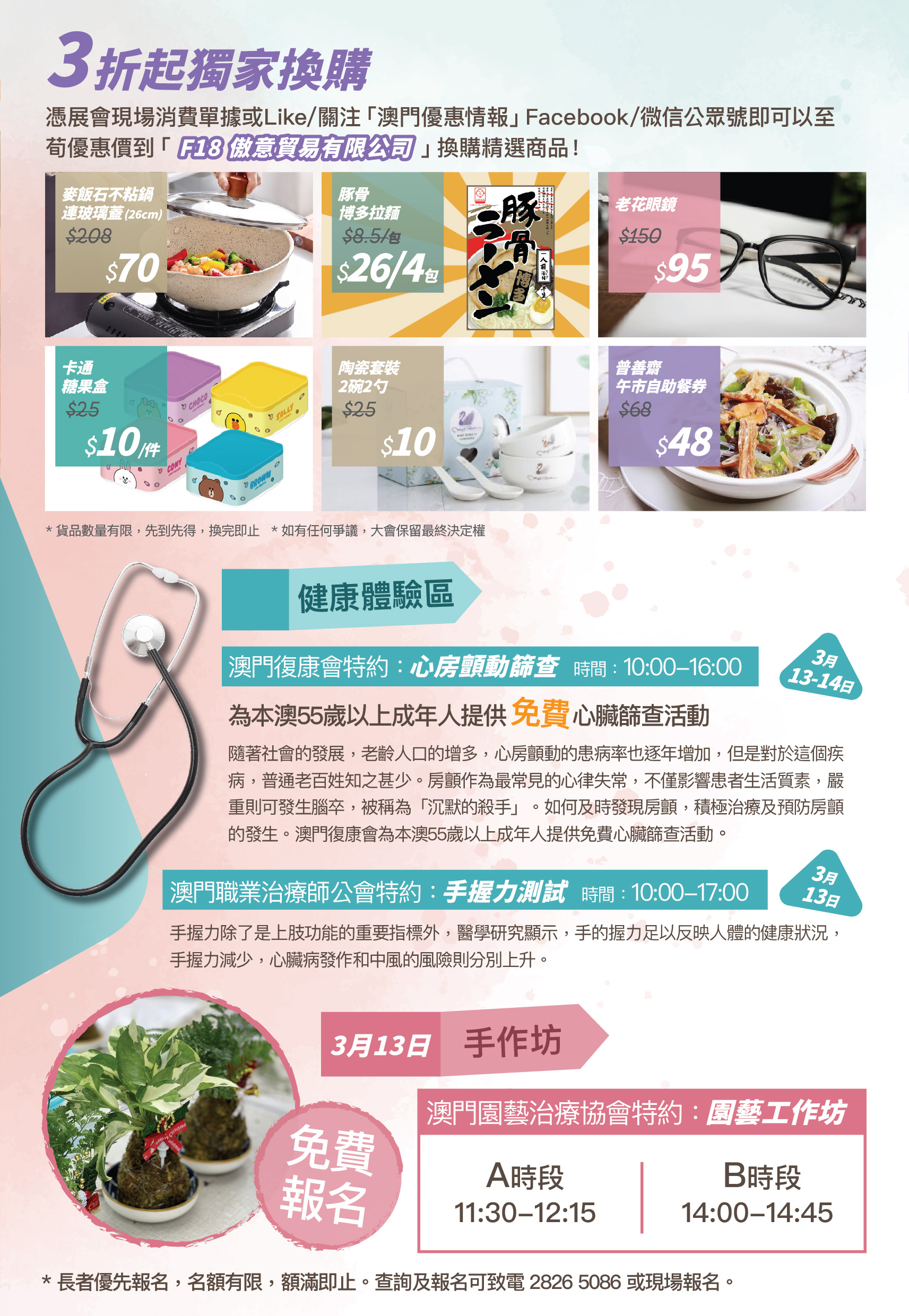 2021輔具展_Leaflet_2