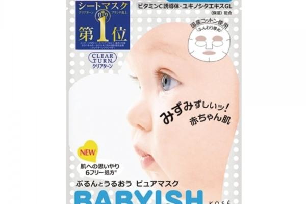 BABYISH美白面膜 7片