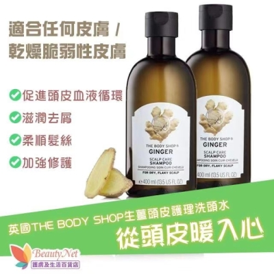 THE BODY SHOP生薑頭皮護理洗頭水