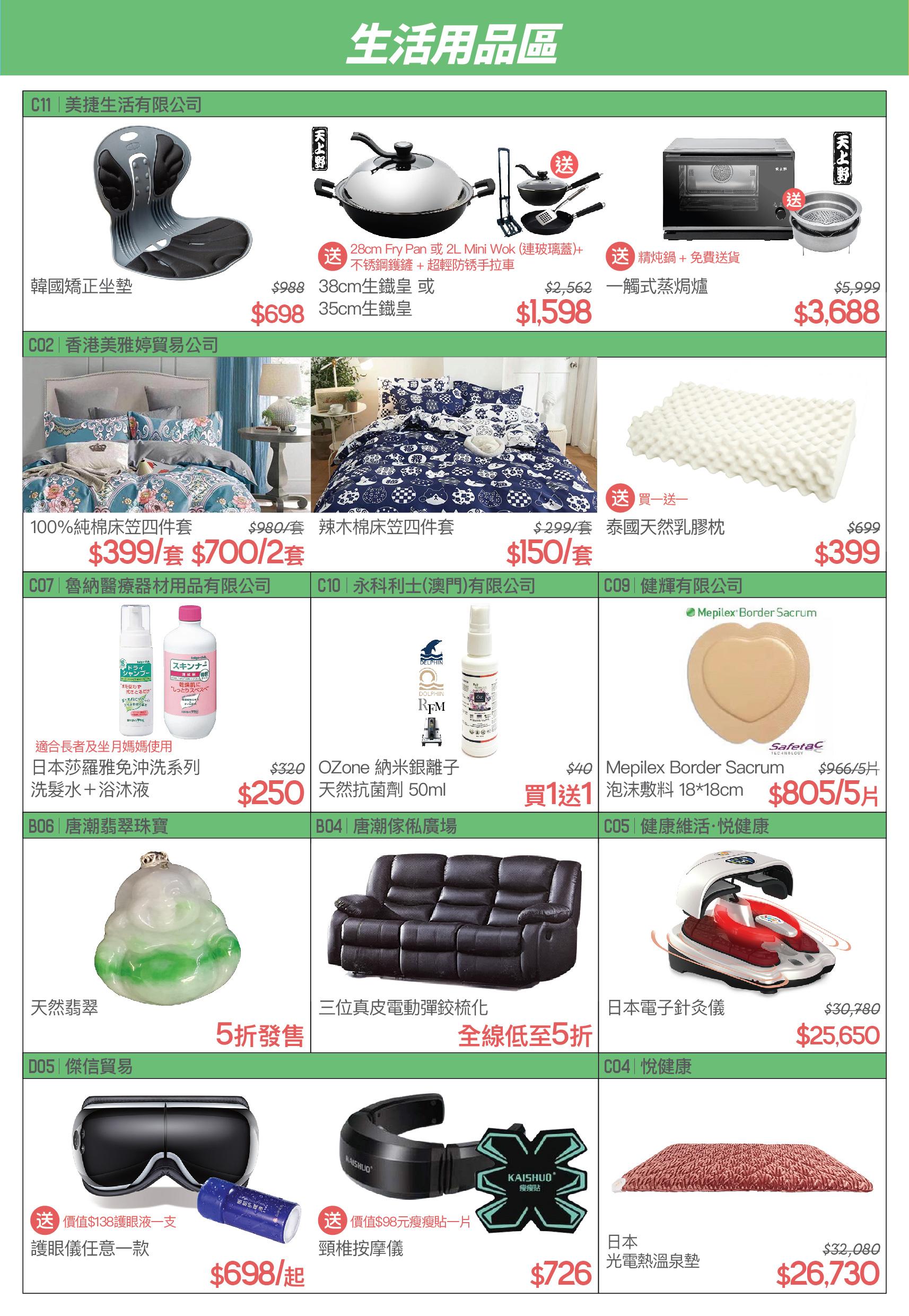 2021輔具展_Leaflet_7
