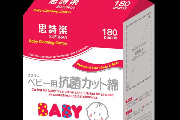 思詩樂嬰兒專用清潔棉180片