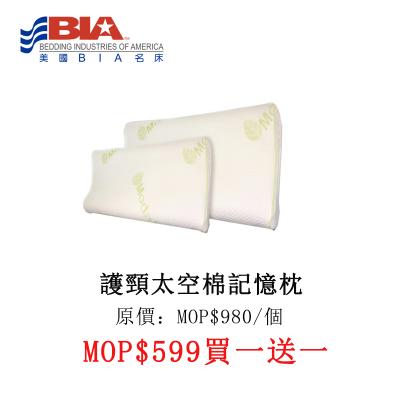護頸太空棉記憶枕