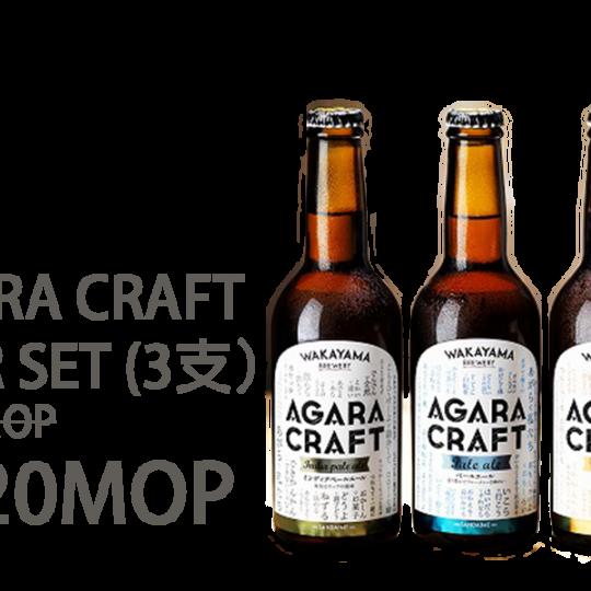 AGARA CRAFT  BEER 系列任選三支