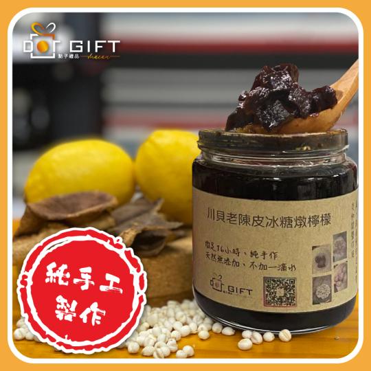 老陳皮川貝冰糖燉檸檬(小) 120ml (2)