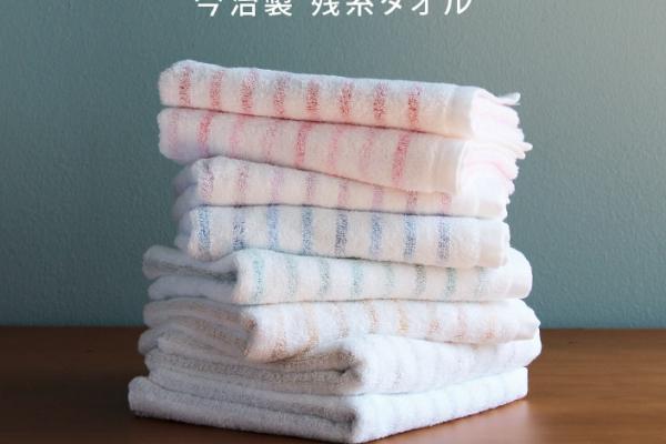 日本制今治浴巾 (2)