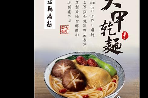 大甲乾麵-香菇雞湯麵