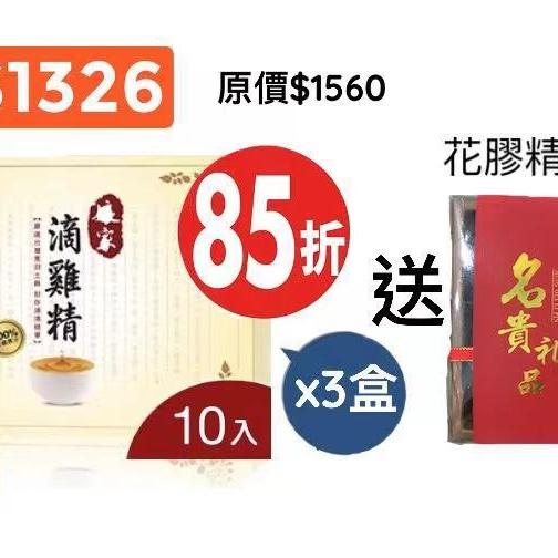 買三盒娘家滴雞精送花膠一盒,限30盒花膠