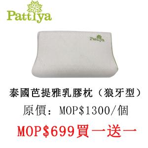 芭提雅狼牙乳膠枕