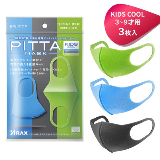 PITTA兒童口罩(藍黑青)
