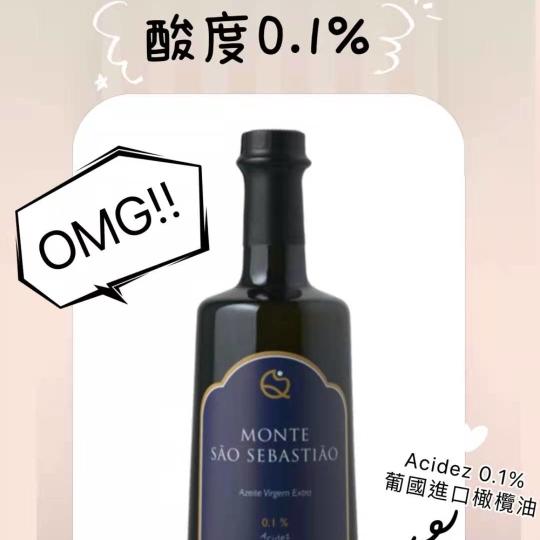 Monte S.Sebastião特級初榨橄欖油