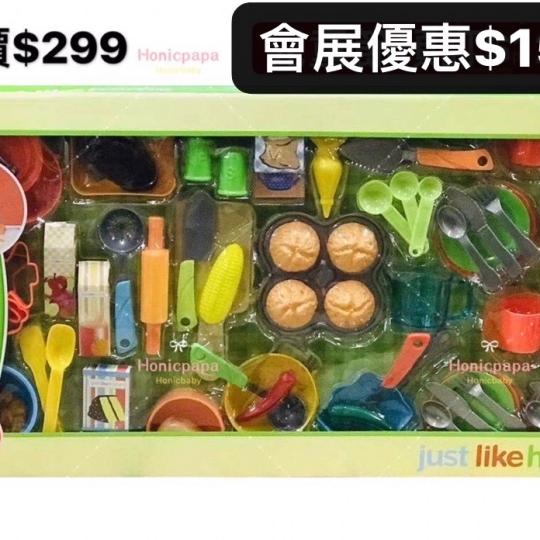 Just like home廚房玩具 159