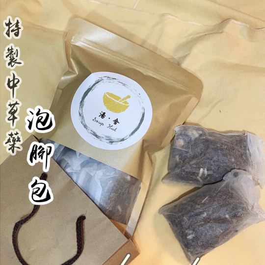 Soup Hut湯舍特製中草藥 - 泡腳包
