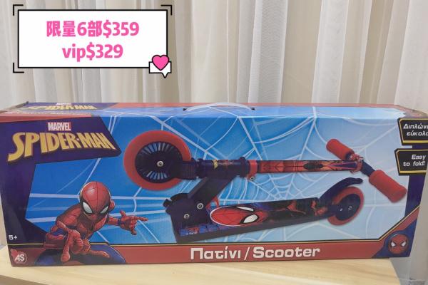 兒童滑板車(蜘蛛俠)