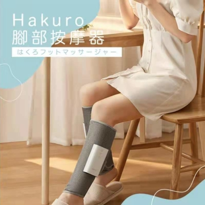 Hakuro腳部按摩器