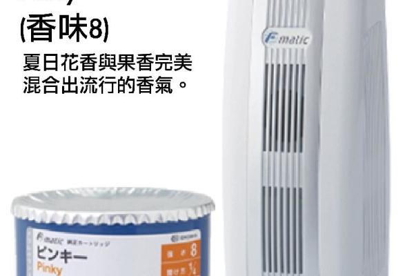 日本 F-Matic 無間斷香薰空氣清新機+芳香劑 套裝