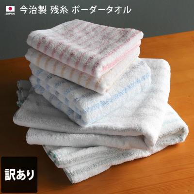 日本制今治浴巾