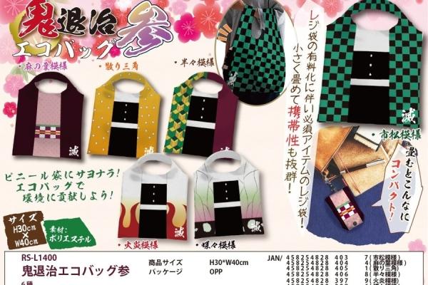 toko2-wholesale_strs-l1400