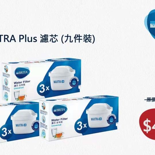 MAXTRA Plus濾芯(九件裝)
