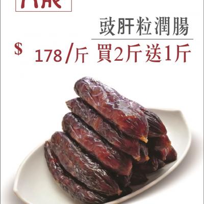豉肝粒潤腸 (1)