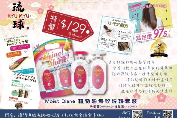 琉球_MOIST DIANE洗髪套裝