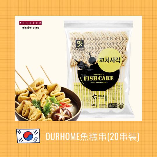 ourhome魚糕串