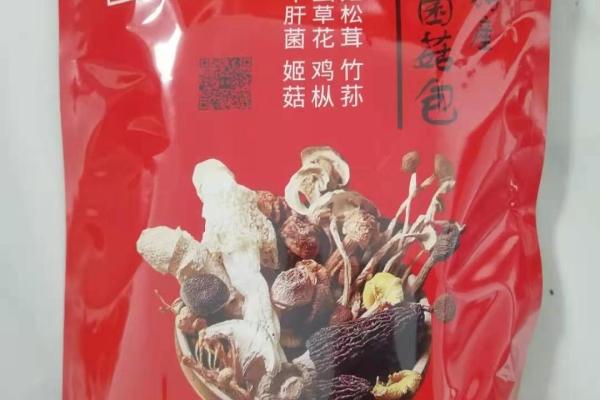 雲南九味菌菇湯包