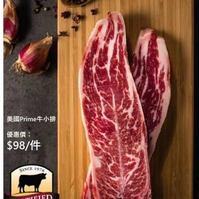 美國Prime牛小排 98