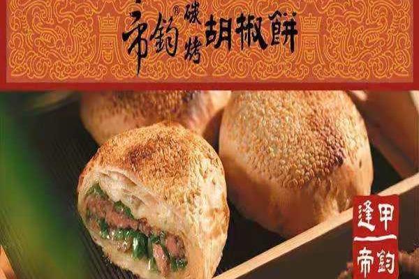 胡椒餅 (2)
