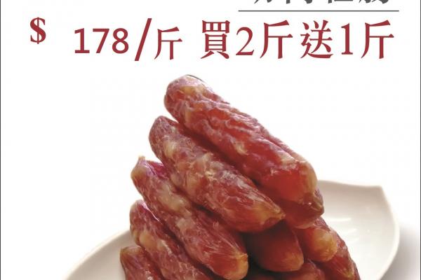 切肉粒腸 (1)