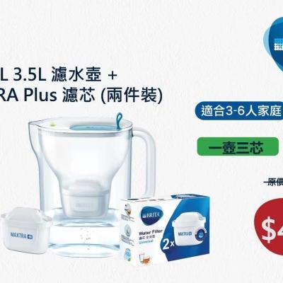 Style XL 3.5L濾水壺+MAXTRA Plus濾芯(兩件裝)