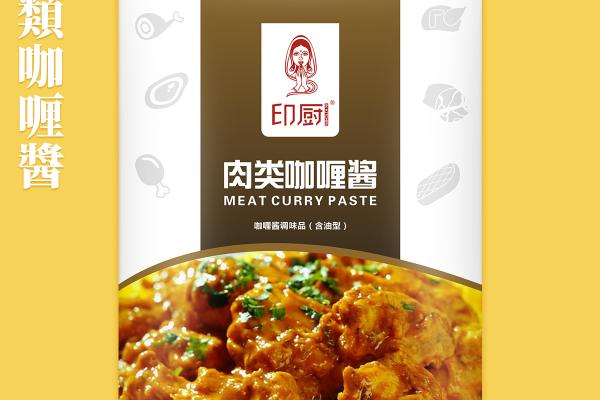 肉類咖喱醬