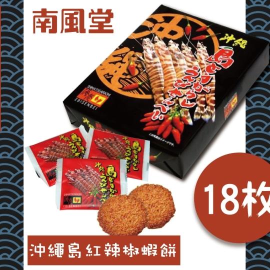 琉球_南風堂紅辣椒蝦餅