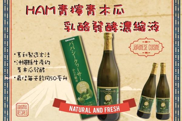 琉球_HAM青檸青木瓜乳酪發酵濃縮液