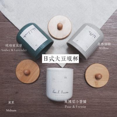 日式大豆蠟燭杯