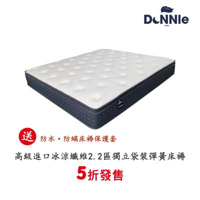 高級進口冰涼纖約2.2區獨立袋裝彈簧床褥