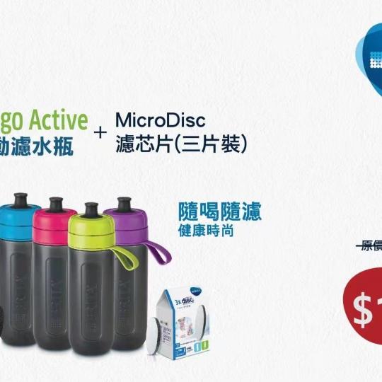 fill & go Active 運動濾水瓶+MicroDisc濾芯片