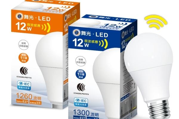 【台灣舞光】微波感應燈膽(12W)  原價 $120  優惠價 $98  唐樓梯間恩物
