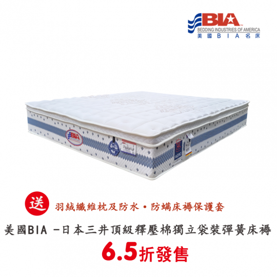 美國BIA-日本三井頂級釋壓棉獨立袋裝彈簧床褥