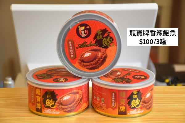 龍寶牌香辣鮑魚_$100每3罐