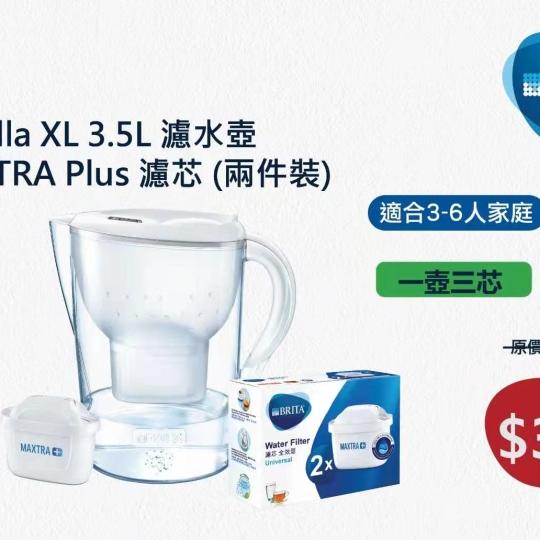 Marella XL 3.5L濾水壺+MAXTRA Plus濾芯(兩件裝)