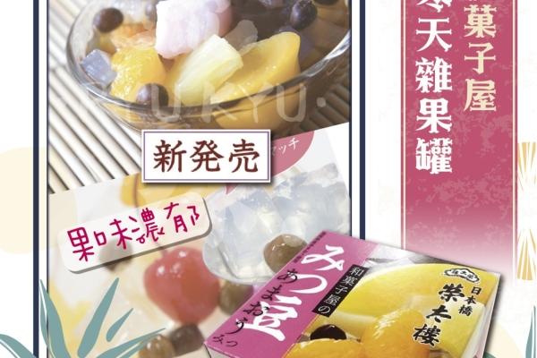 琉球_榮太樓寒天雜果罐