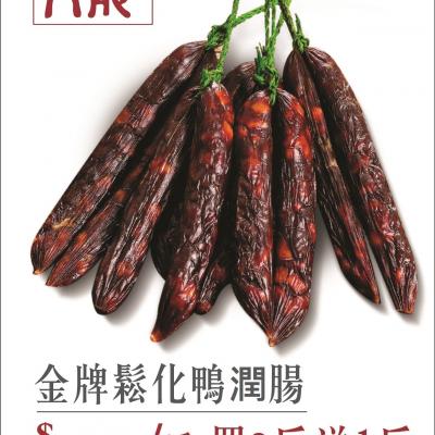 金牌鬆化鴨潤腸 (1)
